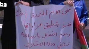 رام الله ... اعتصام امام الامم المتحدة للمطالبة بتوفير الحماية الدولية للشعب الفلسطيني