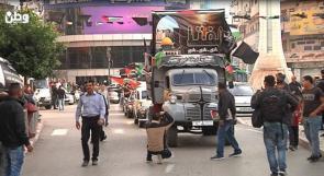 في الذكرى الـ70 للنكبة.. مركبات العودة في شوارع رام الله