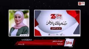 """الصحفية فيحاء خنفر تروي لـ""""وطن"""" تفاصيل الاعتداء عليها من قبل الأجهزة الأمنية في مسيرة رام الله احتجاجًا على مقتل الناشط نزار بنات"""