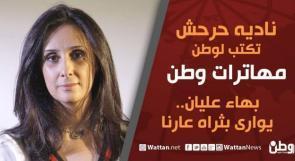 نادية حرحش تكتب لوطن: بهاء عليان.. يوارى بثراه عارنا