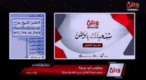 أهالي الشيخ جراح لوطن: نطالب الحكومة الأردنية بالضغط على دولة الاحتلال لمنع تهجيرنا