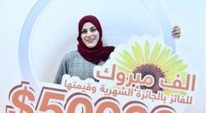 """ضمن برنامج توفير """"الكبير"""".. مدخرة من بيت لحم تفوز بجائزة """"القاهرة عمان"""" الشهرية الكبرى"""
