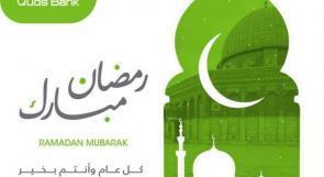 بنك القدس يساهم في عدد من الافطارات الخيرية في رمضان