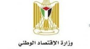 وزارة الاقتصاد تسجل 149 شركة جديدة وترخص 7 مصانع بقيمة رأس مال بلغت 4.5 مليون دولار