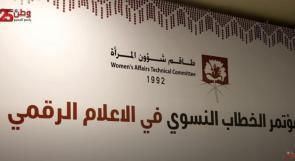 بتنظيم من مؤسسة طاقم شؤون المرأة..مؤتمر حول الخطاب النسوي في الإعلام الرقمي