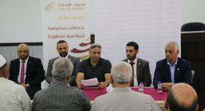 """الصفا """"الإسلامي"""" يعقد ورشة عمل لرجال الأعمال وبعض أئمة مديرية الأوقاف"""