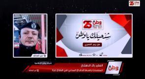 """الدفاع المدني يروي لـ""""وطن"""" قصصًا عن إنقاذ ضحايا تحت الردم في غزة"""