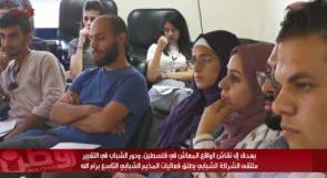 ملتقى الشراكة الشبابي يطلق فعاليات المخيم الشبابي التاسع برام الله
