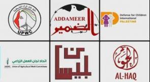 """العفو الدولية: تصنيف مؤسسات مجتمع مدني فلسطينية كـ""""منظمات إرهابية"""" اعتداء سافر على حقوق الإنسان"""