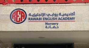 أكاديمية روابي الانجليزية ... التعليم وفق أعلى المعايير العالمية