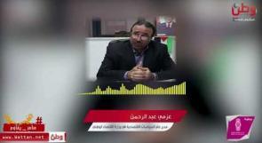 الاقتصاد لوطن: اتفاقية باريس تسمح لنا باستيراد (44) سلعة من دول عربية ونسعى لزيادة الكمية في إطار الانفكاك عن الاحتلال
