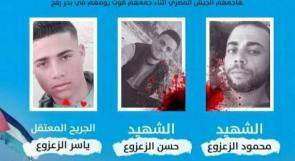 حركة الجهاد تدين إطلاق البحرية المصرية النار تجاه قارب الصيد الذي كان يستقله الأشقاء من آل زعزوع