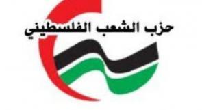حزب الشعب: بث تلفزيون فلسطين تقريرا يهاجم الجبهة الديمقراطية سقطة كبيرة