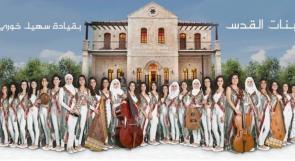 المعهد الوطني للموسيقى يطلق جولة عروض في القدس ورام الله والخليل وبيت لحم