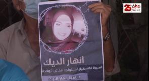 الأسيرة أنهار الديك على موعد مع الولادة.. عائلتها ومؤسسات تناشد عبر وطن بإطلاق سراحها