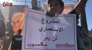 """خلال مسيرة حاشدة في رام الله.. الجماهير تهتف """"يسقط الاحتلال.. صامدون هنا ولن نرحل"""""""