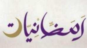 رمضانيات 14: اللهم إني صائم.. ظاهرة التنمير والتشبيح الى أين