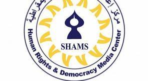 """""""شمس"""" يطالب بسرعة الكشف عن الأسباب التي أدت لوفاة موقوف في سجن الأمن الوقائي في طولكرم"""