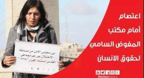 اعتصام أمام مكتب المفوض السامي لحقوق الانسان