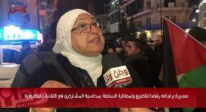 خلال مسيرة في رام الله.. متظاهرون لـوطن: التطبيع مرفوض ويضرب انتصارات حركة مقاطعة إسرائيل