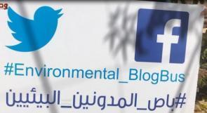 """باص """" المدونين البيئيين """" ... نافذة الاعلام على واقع البيئة الفلسطينية"""