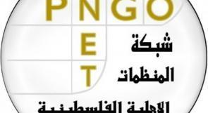 شبكة المنظمات الأهلية تناقش آخر التطورات على المستوى الوطني العام