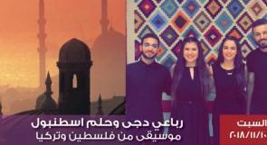 """""""رباعي دجي"""" و""""حلم اسطنبول"""" سيقدمون مزيجا موسيقياُ عربياُ تركياً في ليلِ القدس"""