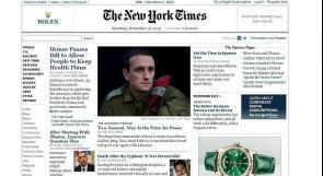 جنرال إسرائيلي: السلام هو الوقت المناسب للاستعداد للحرب