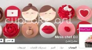 """خاص لـ""""وطن"""": بالفيديو.. طولكرم:""""فيسبوك"""" بوابة اعمر لتسويق إبداعاتها بصناعة الحلويات"""