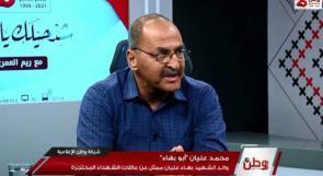 والد الشهيد بهاء عليان لوطن: نفتقر للحاضنة الرسمية والشعبية لقضية جثامين الشهداء المحتجزة والعائلات تقاتل وحدها لاستردادها