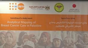 الاغاثة الطبية تطلق دراسة تحليلية حول واقع الخدمات المتوفرة لتشخيص وعلاج مرض سرطان الثدي في فلسطين