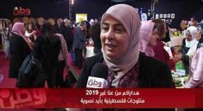 """فيديو.. """"هداياكم من عنا غير 2019""""..إبداع نساء فلسطين"""
