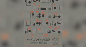 """كتاب جديد بعنوان """"تحولات المجتمع الفلسطيني منذ سنة 1948"""""""