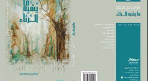 """""""ما يشبه الرثاء"""".. مجموعة شعرية جديدة لفراس حج محمد"""