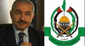 """مصدر من حماس لوطن: عرضنا على اشتيه تشكيل حكومة فصائلية لمواجهة """"صفقة القرن"""""""