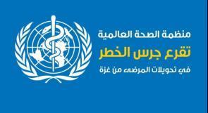 منظمة الصحة العالمية تقرع جرس الخطر في تحويلات المرضى من غزة