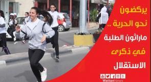 يركضون نحو الحرية ..ماراثون الطلبة في ذكرى الاستقلال