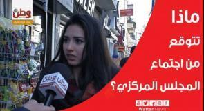 كاميرا وطن تستطلع آراء المواطنين حول توقعاتهم من اجتماع المجلس المركزي؟