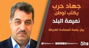 جهاد حرب يكتب لـوطن: بيان جلسة المصالحة الفارطة