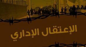 """تجديد """"الإداري"""" بحق الأسير رامي الريماوي"""