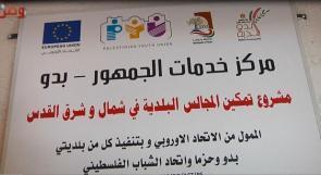 إفتتاح مركز خدمات الجمهور في بلدة بدو