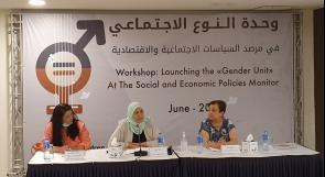 """إطلاق وحدة النوع الاجتماعي: مرصد السياسات الاجتماعية والاقتصادية بالتعاون مع مؤسسة انقاذ الطفل يُطلق """"وحدة النوع الاجتماعي"""" بحضور مؤسسات رسمية محلية ودولية"""