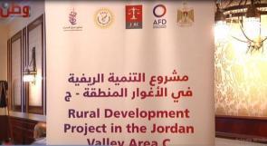 """الاعلان عن اطلاق سلسلة مشاريع ضمن مشروع التنمية الريفية في الاغوار ومناطق """" ج"""""""
