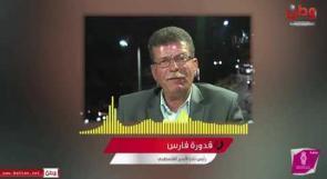 قدورة فارس لوطن: لتكن الدعوة ليوم الغضب شرارة لانطلاق تجربة كفاحية جديدة للشعب الفلسطيني