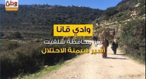 وادي قانا .. أسير هيمنة الاحتلال