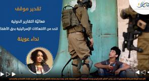 فعاليّة التقارير الدولية للحد من الانتهاكات الإسرائيلية بحق الأطفال