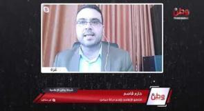 تطبيق قرار الضم على الأبواب.. فتح وحماس لوطن: المصالحة لا تزال عالقة!