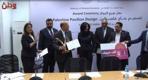 الإعلان عن الفائز في مسابقة تصميم جناح فلسطين في دبي 2020