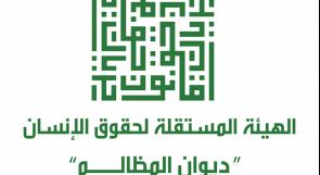 الهيئة تطالب بالتحقيق في حادثتي إطلاق النار على منزل المحامي حاتم شاهين بمدينة الخليل