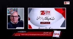 """المحامي فريد الأطرش يروي لـوطن ظروف اعتقاله السيئة في معتقل """"عوفر"""""""